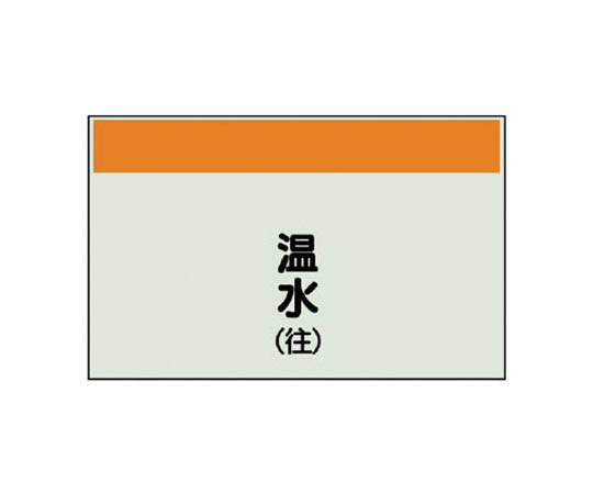 配管識別シート(矢印なし・縦)温水(往)ユニシート・250X1000 40405