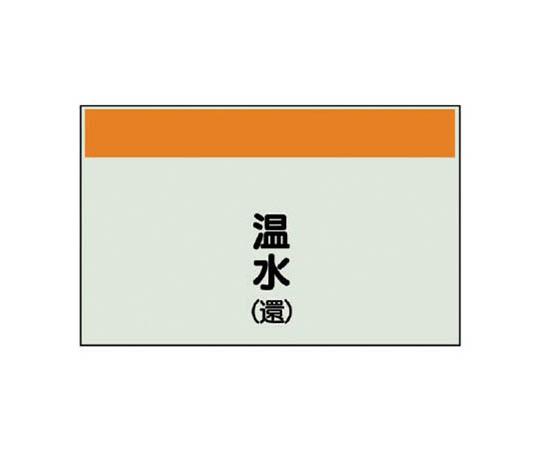 配管識別シート(矢印なし・縦)温水(還)ユニシート・250X1000