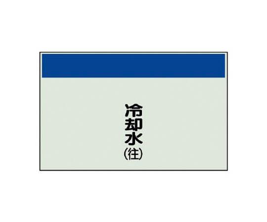 配管識別シート矢印なし・縦 冷却水(往)ユニシート・250X1000