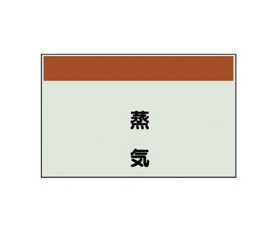 配管識別シート(矢印なし・縦)蒸気・ユニシート・250X1000