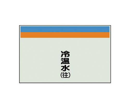 配管識別シート(縦管用)冷温水(往)大・ユニシート・250X1000 40411