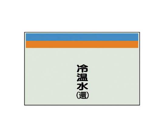 配管識別シート(縦管用)冷温水(還)大・ユニシート・250X1000 40412