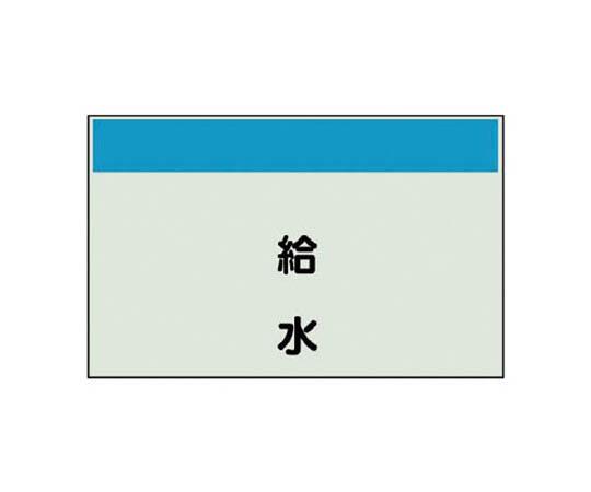 配管識別シート(矢印なし・縦)給水・ユニシート・250X1000 40423