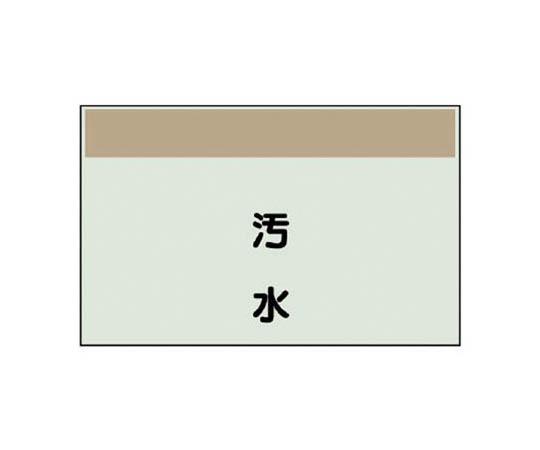 配管識別シート(矢印なし・縦)汚水・ユニシート・250X1000
