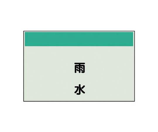 配管識別シート(矢印なし・縦)雨水 大・ユニシート・250X1000 40426