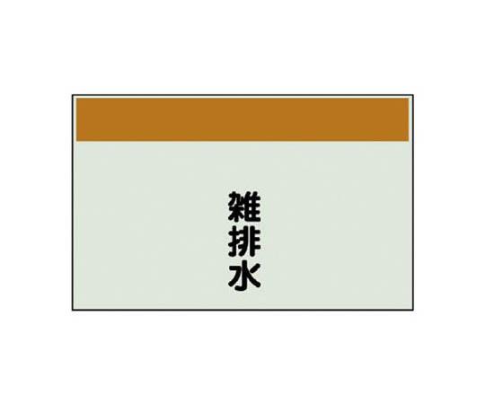 配管識別シート(矢印なし・縦)雑排水・ユニシート・250X1000 40428