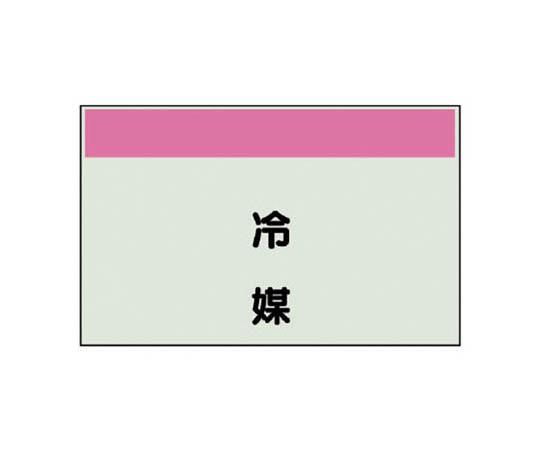 配管識別シート(矢印なし・縦)冷媒・ユニシート・250X1000