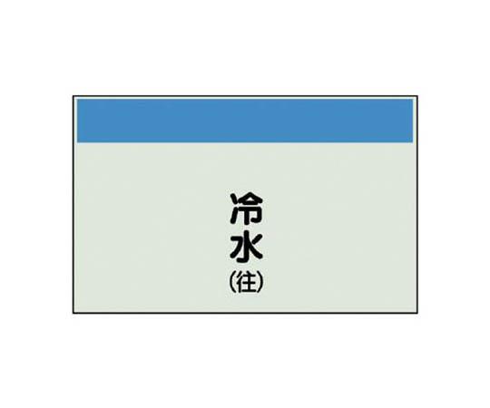 配管識別シート(矢印なし・縦)冷水(往)ユニシート・250X700