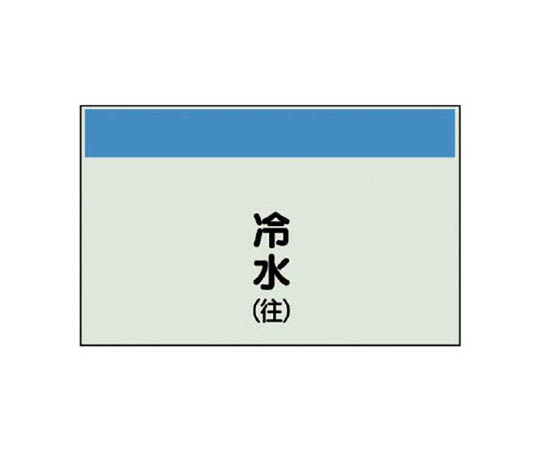 配管識別シート(矢印なし・縦)冷水(往)ユニシート・250X700 40501