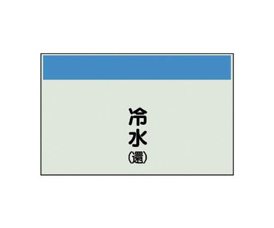 配管識別シート(矢印なし・縦)冷水(還)ユニシート・250X700