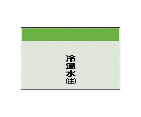 配管識別シート(矢印なし・縦)冷温水(往)ユニシート・250X700