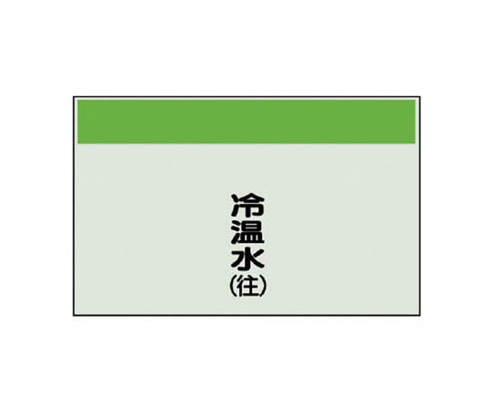 配管識別シート(矢印なし・縦)冷温水(往)ユニシート・250X700 40503
