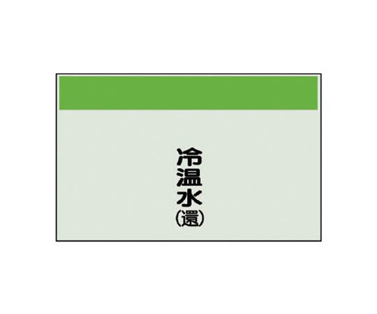 配管識別シート(矢印なし・縦)冷温水(還)ユニシート・250X700