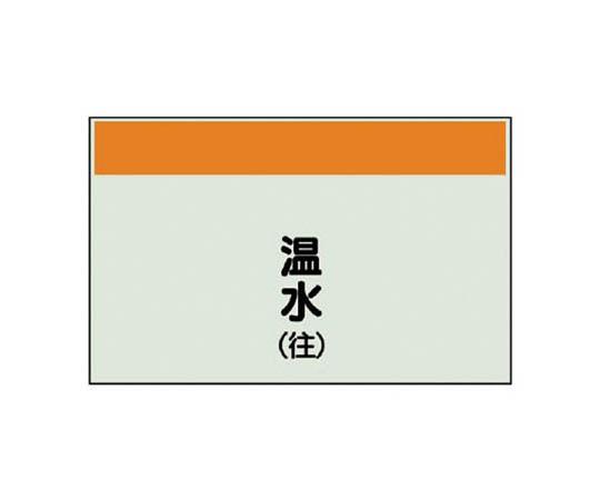 配管識別シート(矢印なし・縦)温水(往)ユニシート・250X700 40505