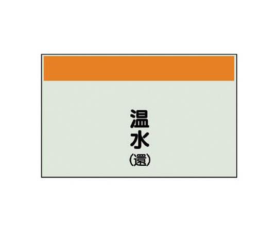 配管識別シート(矢印なし・縦)温水(還)ユニシート・250X700