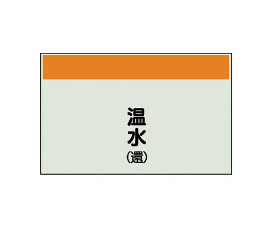 配管識別シート(矢印なし・縦)温水(還)ユニシート・250X700 40506