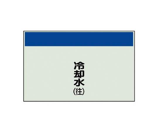 配管識別シート(矢印なし・縦)冷却水(往)ユニシート・250X700