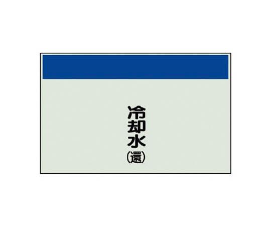 配管識別シート(矢印なし・縦)冷却水(還)ユニシート・250X700 40508