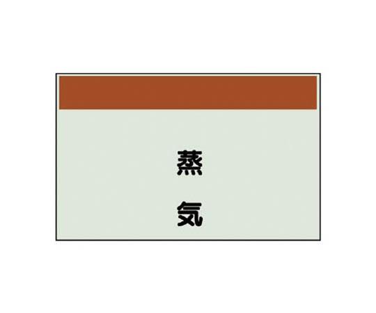 配管識別シート矢印なし・縦 蒸気・ユニシート・250X700 40509
