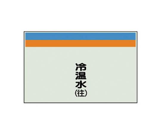 配管識別シート(縦管用)冷温水(往)中・ユニシート・250X700 40511