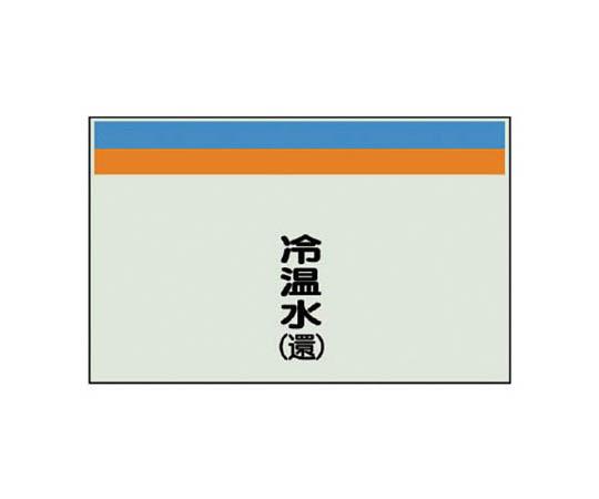 配管識別シート(縦管用)冷温水(還)中・ユニシート・250X700 40512