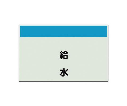 配管識別シート矢印なし・縦 給水・ユニシート・250X700