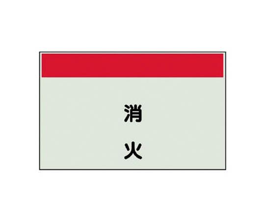 配管識別シート矢印なし・縦 消火・ユニシート・250X700 40533