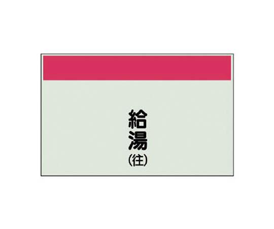配管識別シート矢印なし縦・給湯(往)極小・ユニシート・250X300 40656