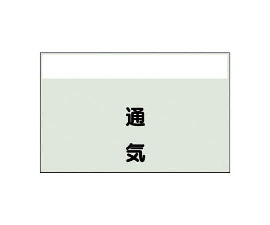 配管識別シート(矢印なし・縦)通気 極小・ユニシート・250X300 40659