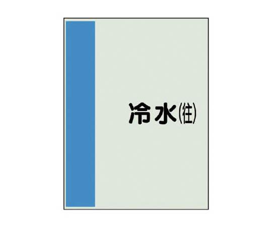 配管識別シート(矢印なし・横)冷水(往)ユニシート・1000X250 40701