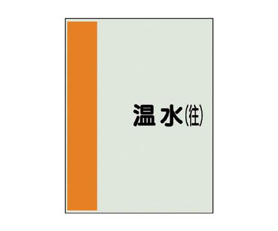 配管識別シート(矢印なし・横)温水(往)ユニシート・1000X250 40705