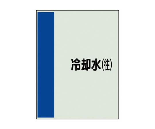 配管識別シート矢印なし・横 冷却水(往)ユニシート・1000X250 40707