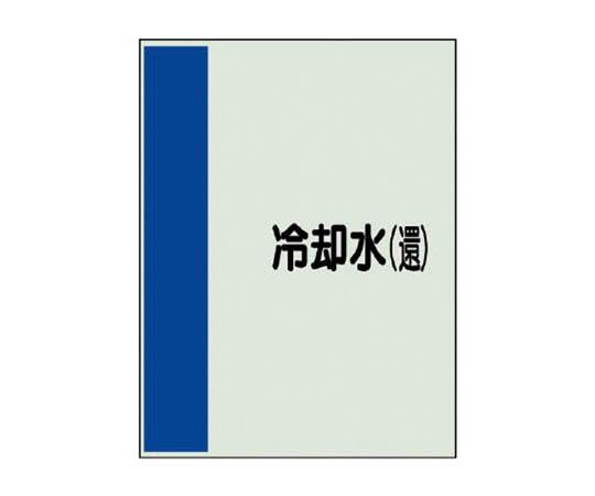 配管識別シート矢印なし・横 冷却水(還)ユニシート・1000X250 40708