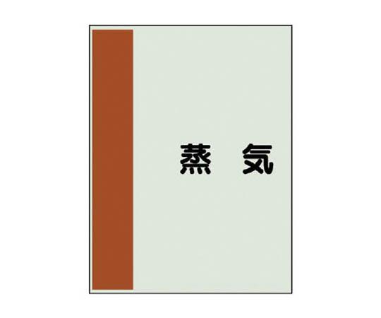 配管識別シート(矢印なし・横)蒸気・ユニシート・1000X250 40709