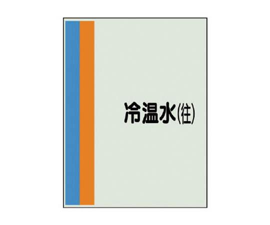 配管識別シート(横管用)冷温水(往)大・ユニシート・1000X250 40711