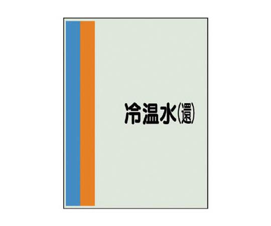 配管識別シート(横管用)冷温水(還)大・ユニシート・1000X250 40712