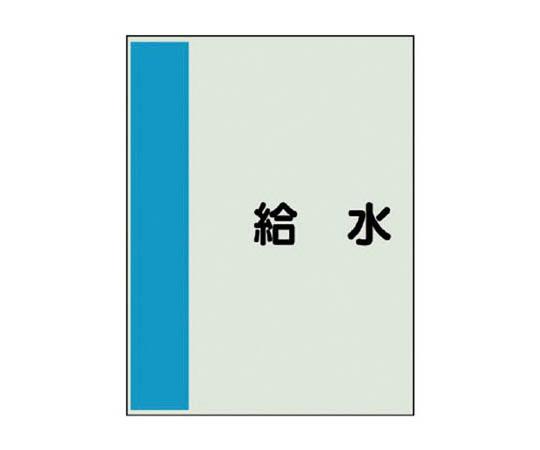 配管識別シート(矢印なし・横)給水・ユニシート・1000X250 40723