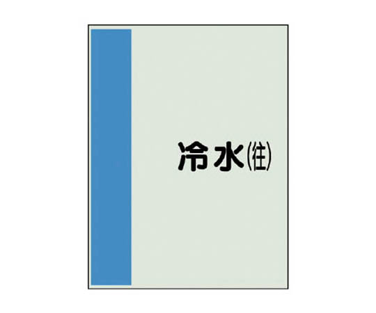 配管識別シート(矢印なし・横)冷水(往)ユニシート・700X250 40801