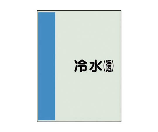 配管識別シート(矢印なし・横)冷水(還)ユニシート・700X250 40802