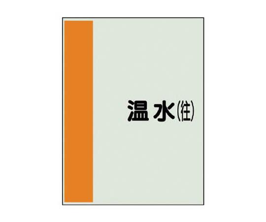 配管識別シート(矢印なし・横)温水(往)ユニシート・700X250 40805