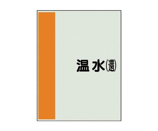 配管識別シート(矢印なし・横)温水(還)ユニシート・700X250 40806