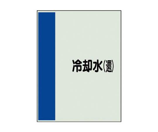配管識別シート(矢印なし・横)冷却水(還)ユニシート・700X250 40808