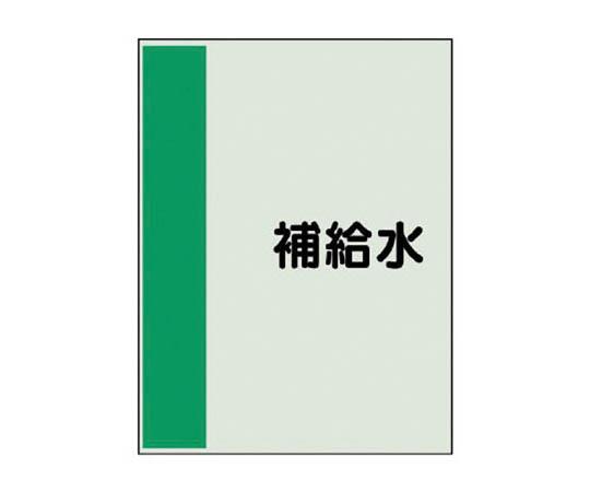 配管識別シート(矢印なし・横)補給水・ユニシート・700X250 40810