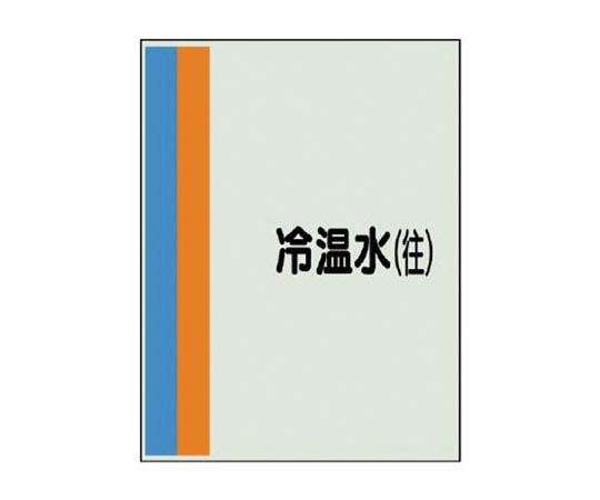 配管識別シート(横管用)冷温水(往)中・ユニシート・700X250 40811