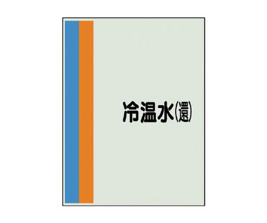 配管識別シート(横管用)冷温水(還)中・ユニシート・700X250 40812