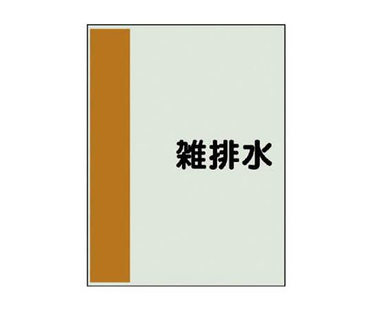 配管識別シート(矢印なし・横)雑排水・ユニシート・700X250 40828