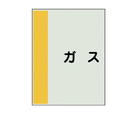 配管識別シート(矢印なし・横)ガス・ユニシート・700X250 40832