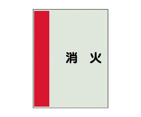 配管識別シート(矢印なし・横)消火・ユニシート・700X250 40833