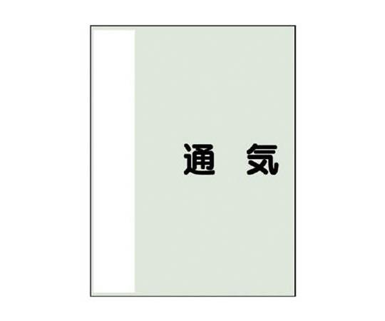 配管識別シート(矢印なし・横)通気 中・ユニシート・700X250 40839
