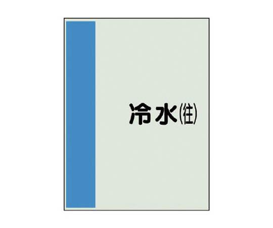 配管識別シート(矢印なし・横)冷水(往)ユニシート・500X250 40901